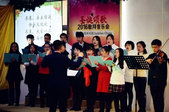 Jubilee China Holds Christmas Music Concert
